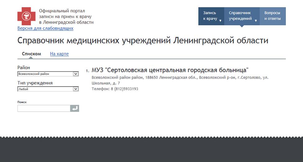 Поликлиника 11 в иркутске запись